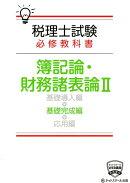税理士試験必修教科書簿記論・財務諸表論(2)