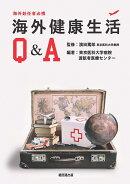 海外健康生活Q&A