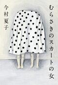 【入荷予約】むらさきのスカートの女