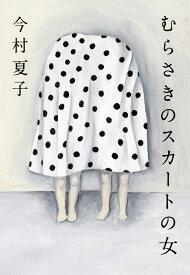 むらさきのスカートの女 [ 今村夏子 ]