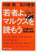 若者よ、マルクスを読もう
