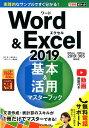 Word & Excel2019基本&活用マスターブック Office2019/Office365両対応 (できるポケット) [ 田中亘 ]