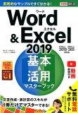 Word & Excel2019基本&活用マスターブック (できるポケット)