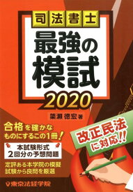 司法書士最強の模試(2020) [ 簗瀬徳宏 ]