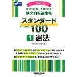 司法試験・予備試験論文合格答案集スタンダード100(1 2020年版) 憲法