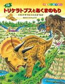 恐竜トリケラトプスとあくまのもり