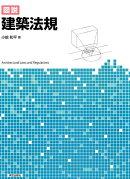 図説 建築法規