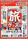 トラベルグッズ完全ガイド 脱旅ベタの旅グッズ248 (100%ムックシリーズ)