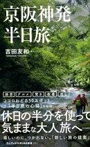 京阪神発半日旅