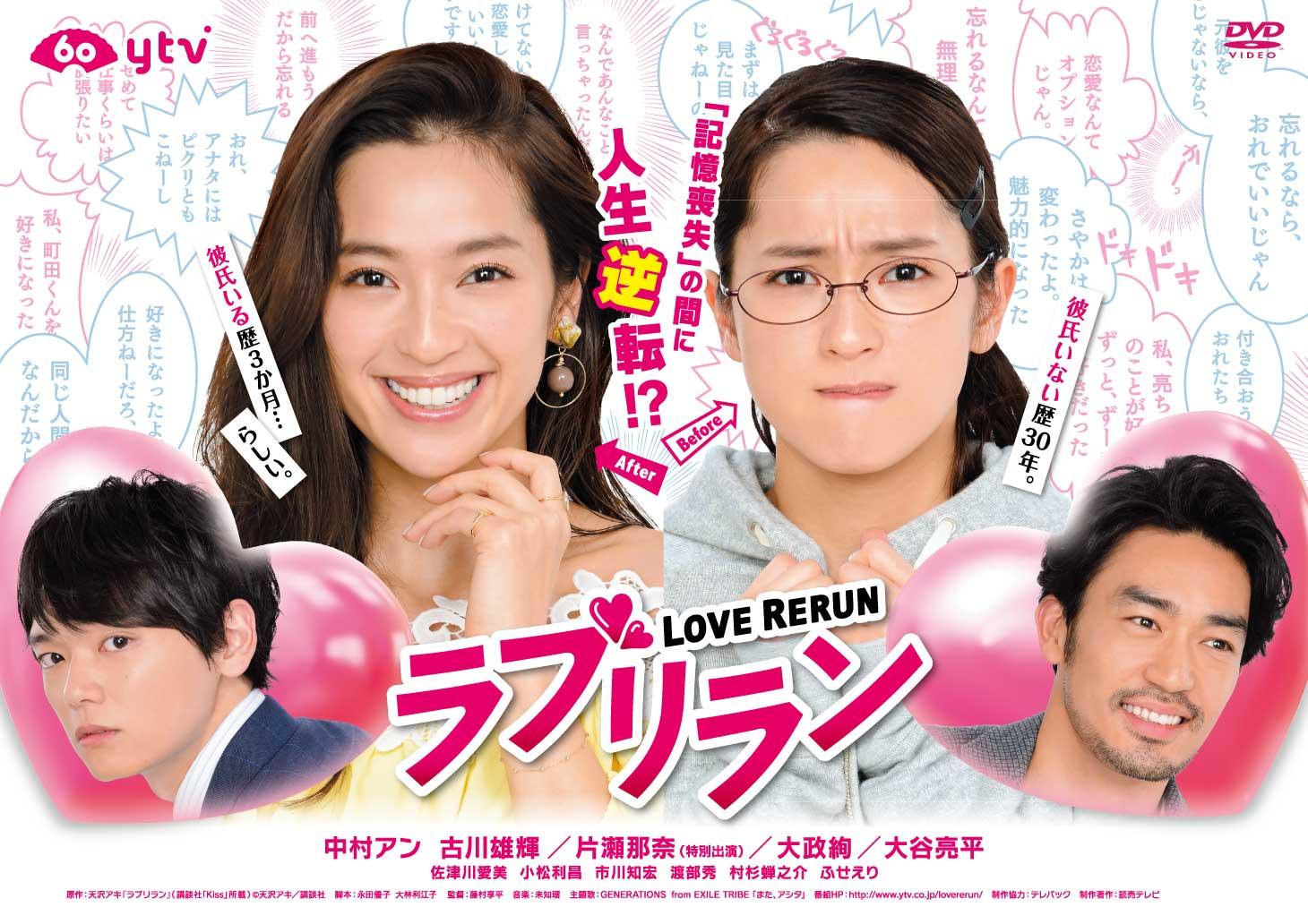 ラブリラン DVD-BOX [ 中村アン ]