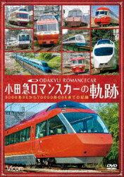 小田急 ロマンスカーの軌跡 70000形「GSE」デビュー!ありがとう7000形「LSE」