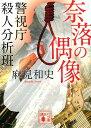 奈落の偶像 警視庁殺人分析班 (講談社文庫) [ 麻見 和史 ]