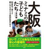 大阪ミナミの子どもたち