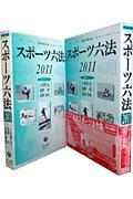 スポーツ六法(2011)