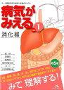 病気がみえる(vol.1)第5版 消化器 [ 医療情報科学研究所 ]