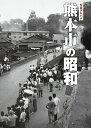写真アルバム 熊本市の昭和 [ 猪飼 隆明 ]
