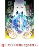 【楽天ブックス限定全巻購入特典】Re:ゼロから始める異世界生活 2nd season 6(オリジナルアクリル置き時計)