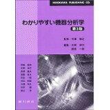わかりやすい機器分析学第3版