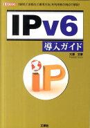 「IPv6」導入ガイド
