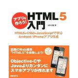 アプリを作ろう! HTML5入門