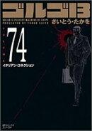 ゴルゴ13(volume 74)