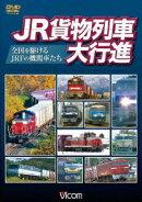 ビコム 列車大行進シリーズ::JR貨物列車大行進 〜全国を駆けるJRFの機関車たち〜