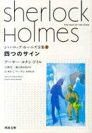 シャーロック・ホームズ全集(2)