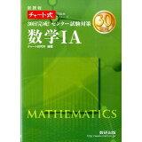 30日完成!センター試験対策数学1A (チャート式問題集シリーズ)
