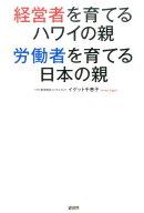 経営者を育てるハワイの親・労働者を育てる日本の親