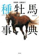 田端到・加藤栄の種牡馬事典(2018-19)