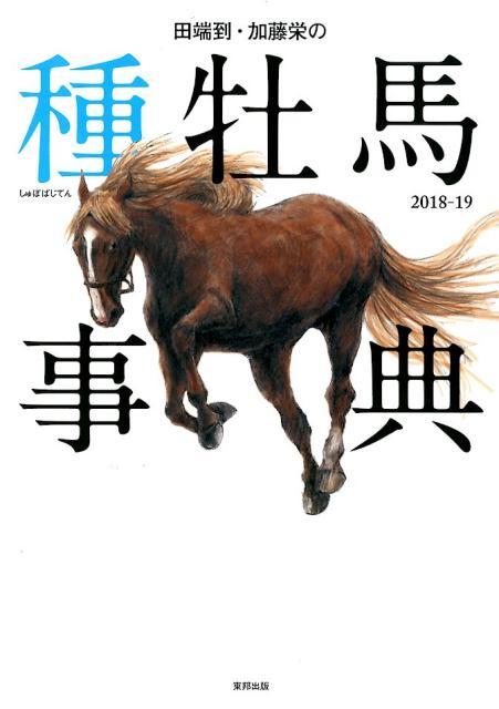田端到・加藤栄の種牡馬事典(2018-19) [ 田端到 ]
