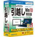 ファイナルパソコン引越し Win10特別 USBリンクケーブル付