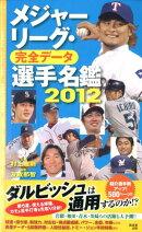 メジャーリーグ・完全データ選手名鑑(2012)