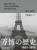図説 万博の歴史 1851-1970