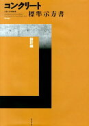 コンクリート標準示方書 設計編(2012年制定)