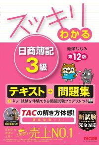 スッキリわかる日商簿記3級第12版[滝澤ななみ]