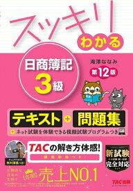 スッキリわかる 日商簿記3級 第12版 [ 滝澤 ななみ ]