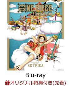 """【楽天ブックス限定先着特典+先着特典】ONE PIECE Eternal Log """"SKYPIEA""""【Blu-ray】(缶バッジ(75mm)3個セット+描き下ろしA3ポスター)"""