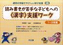 読み書きが苦手な子どもへの〈漢字〉支援ワーク(1〜3年編) (通常の学級でやさしい学び支援) [ 村井敏宏 ]