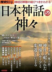 歴史REAL日本神話の神々 (洋泉社MOOK)