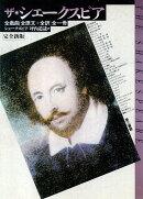 ザ・シェークスピア 完全新版