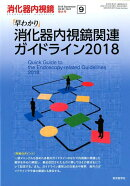 消化器内視鏡(Vol.30 No.9(201)