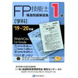 1級FP技能士[学科]精選問題解説集('19~'20年版)