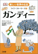 新しい世界の伝記 ライフ・ストーリーズ1 ガンディー