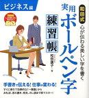 和田式実用ボールペン字練習帳(ビジネス編)