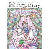 3月のライオンダイアリー2019.3-2020.3 ([実用品])