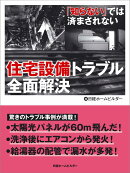 【予約】住宅設備トラブル全面解決