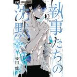 執事たちの沈黙(10) (フラワーコミックス チーズ!)