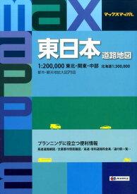 東日本道路地図3版 1:200,000東北・関東・中部 北海道1:30 (マックスマップル)