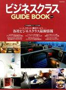 ビジネスクラス GUIDE BOOK改訂版